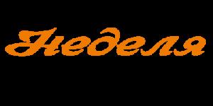 лого на клиент сладкарници Неделя